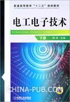 电工电子技术 下册