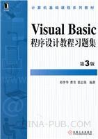 (特价书)Visual Basic程序设计教程习题集(第3版)