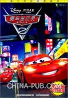迪士尼经典漫画书赛车总动员2