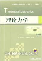 理论力学 第2版