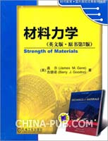 材料力学(英文版,原书第7版)(Strength of Materials)