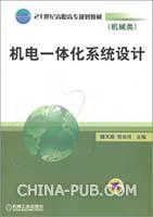 机电一体化系统设计(机械类)