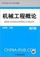 机械工程概论 第2版