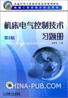 机床电气控制技术习题册 第2版