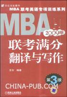MBA联考满分翻译与写作(第3版)