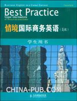 (特价书)情境国际商务英语(高级)(学生用书)