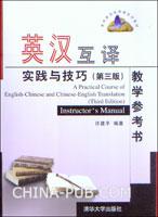 英汉互译实践与技巧(第三版)教学参考书