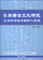 日本语言文化研究:日本学框架与国际化视角