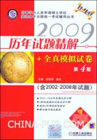 2009历年试题精解+全真模拟试卷(第4版)