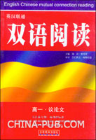 [特价书]英汉联通双语阅读:高一.议论文