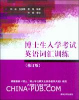 博士生入学考试英语词汇训练(修订版)