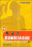 [特价书]听录音.跟读标准日本语词汇(初级下)(新版)