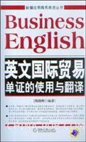 英文国际贸易单证的使用与翻译