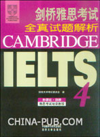 剑桥雅思考试全真试题解析(4)(含CD光盘2张)