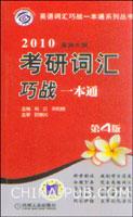 2010考研最新大纲:词汇巧战一本通(第4版)