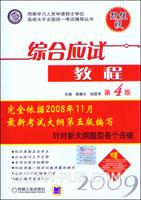 2009综合应试教程(第4版)