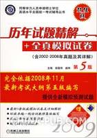 2009历年试题精解+全真模拟试卷(第5版)(含2002-2008年真题及其详解)