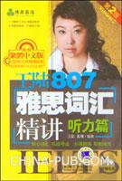 王陆807雅思词汇精讲.听力篇(附光盘)(第二版)