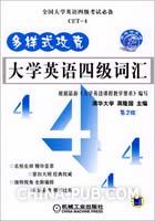 多样式攻克大学英语四级词汇(第2版)