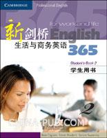 (特价书)新剑桥生活与商务英语365(2)学生用书