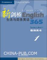 (特价书)新剑桥生活与商务英语365(1)教师用书