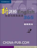 (特价书)新剑桥生活与商务英语365(2)教师用书