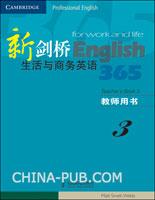 (特价书)新剑桥生活与商务英语365(3)教师用书