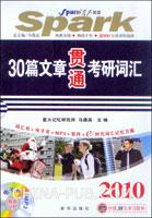 2010考研-星火贯通英语.30篇文章贯通考研词汇(全三册)