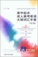 高中起点成人高考英语大纲词汇手册(第3版)