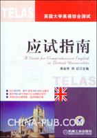 (特价书)英国大学英语综合测试应试指南