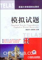 (特价书)英国大学英语综合测试模拟试题