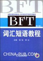 (特价书)BFT词汇短语教程(第2版)
