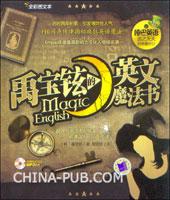 禹宝铉的英文魔法书