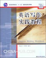 英语写作实践教程