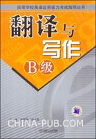 翻译与写作.B级
