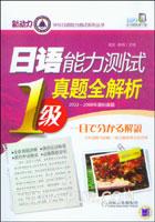 日语能力测试一级真题全解析