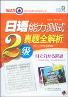 日语能力测试二级真题全解析