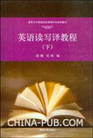 英语读写译教程(下)