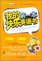 我的第一本快乐英语书