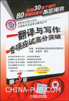 2009翻译与写作专项应试高分突破(第3版)