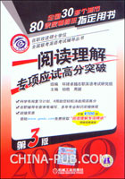 2009阅读理解专项应试高分突破(第3版)