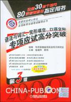 2009语法与词汇、完形填空、口语交际专项应试高分突破(第3版)