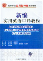 新编实用英语口译教程