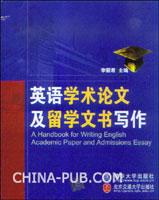 英语学术论文及留学文书写作