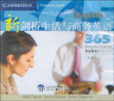 新剑桥生活与商务英语365学生用书3 听力CD(两盘装)