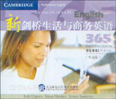 新剑桥生活与商务英语365学生用书2 听力CD(两盘装)