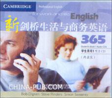 新剑桥生活与商务英语365学生用书1 听力CD(两盘装)