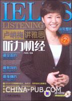卢峭梅讲雅思听力机经(第2版)(附赠1张MP3+两本便携手册)