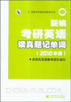 新编考研英语读真题记单词:2010年版
