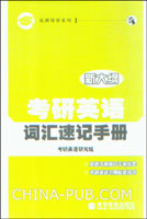 考研英语词汇速记手册-(新大纲)